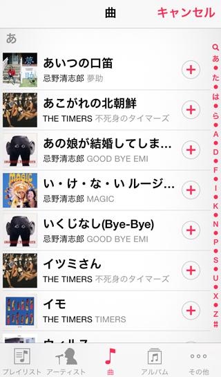 iPhoneのスライドショーのBGMを選択する