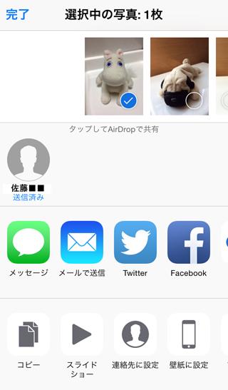 AirDropで送り側のiPhoneに[送信済み]の表示