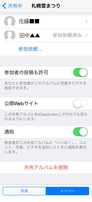 iCloud写真共有の設定項目