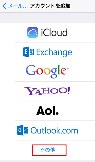 iPhoneで一般のメールアドレス設定は基本的に[その他]から