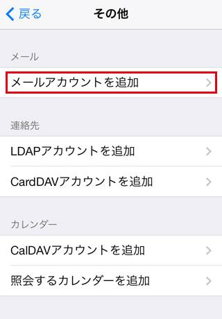iPhoneにPCで設定されているメールアカウントを追加