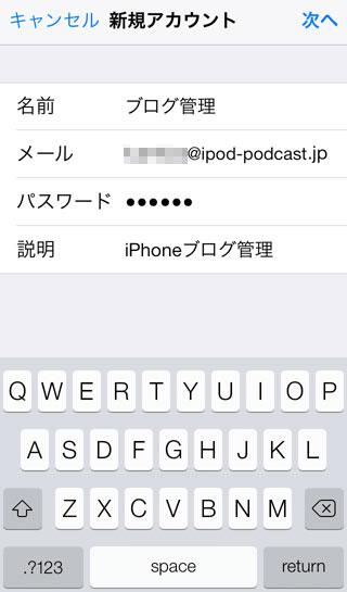 iPhoneで一般的なプロバイダ/独自ドメインのアドレスを設定