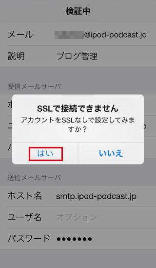 iPhoneでSSLでメールアドレスを設定できない場合