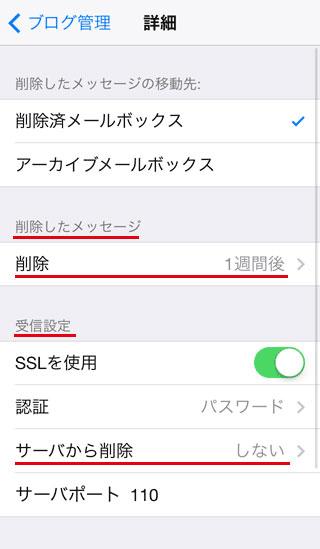 iPhoneのPOPのデフォルトは削除済ボックスは1週間、サーバーから削除しない