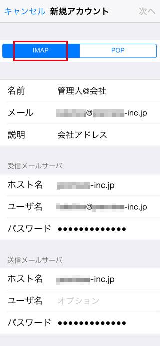 iPhoneでiMAPとしてメールを設定する