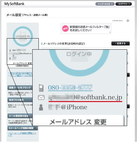 左上に表示されているMMSメールアドレスを確認