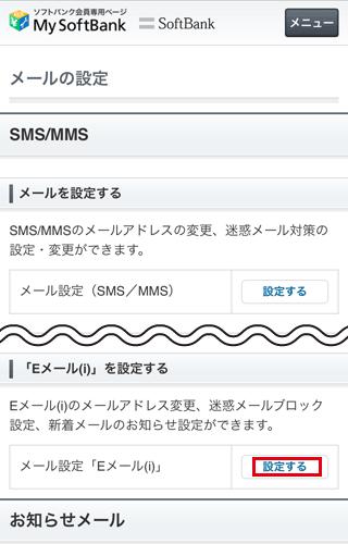 メール設定(SMS/MMS)を「設定する」
