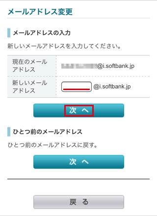 iPhoneで利用したいi.softbank.jpアドレスを入力