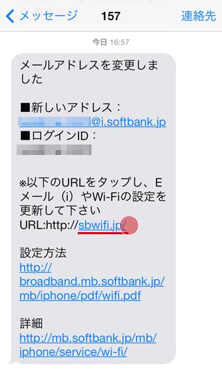 プロファイル 設定方法URLがメッセージに届く