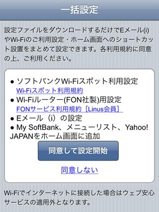 i.softbank.jpアドレスとWi-Fi設定のプロファイルインストール同意メッセージ