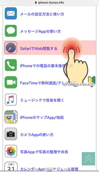 iPhoneの3D TouchでWebのリンクをプレビュー表示