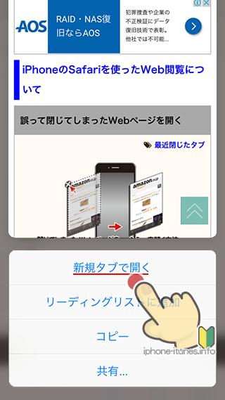 3D Touchのサブメニューから[新規タブで開く]を選択