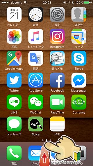 iPhoneのホーム画面をスワイプしコントロールセンターを