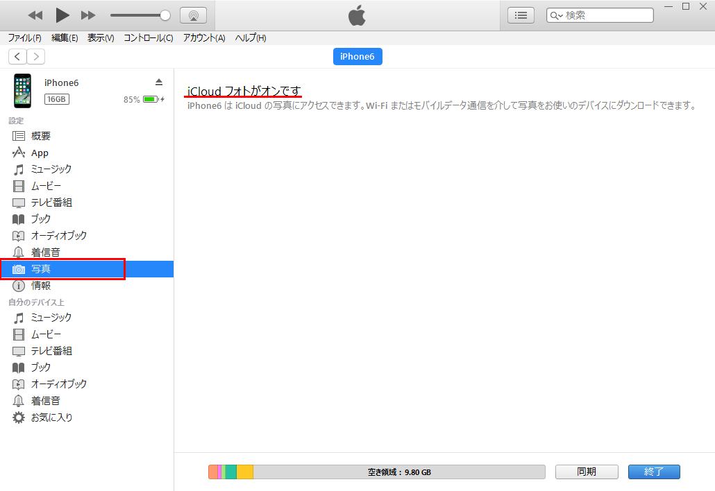 iPhoneの写真同期設定が「iCloudフォトがオンです」になっている