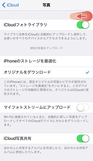 iCloudフォトライブラリをオフ