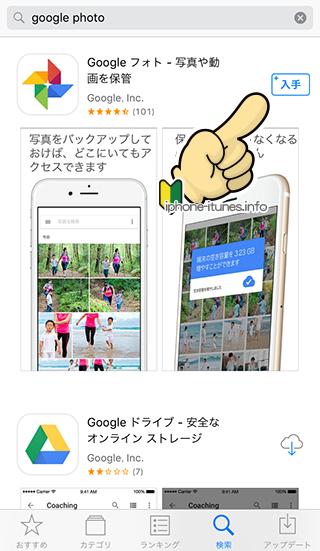 App StoreからGoogleフォトをダウンロードする