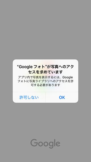 Googleフォトが写真へのアクセスを求めています