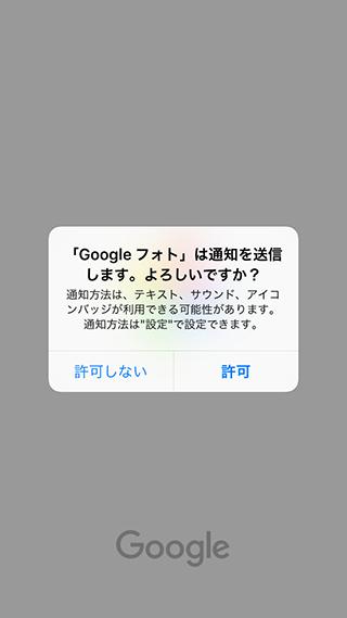 Googleフォトは通知を送信します。よろしいですか?