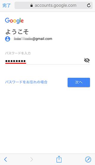 Googleアカウントのパスワード入力