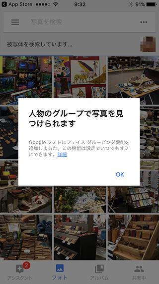 iPhoneの写真AppからGoogleフォトに写真がバックアップ