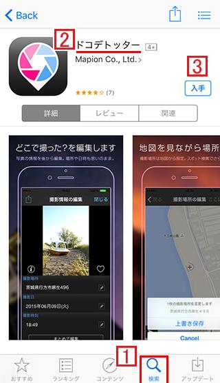 位置情報(GPS)・撮影日時を削除・修正アプリの「ドコデトッター」を入手