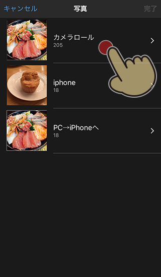 iPhoneのカメラロールから位置情報を削除したい写真を選択