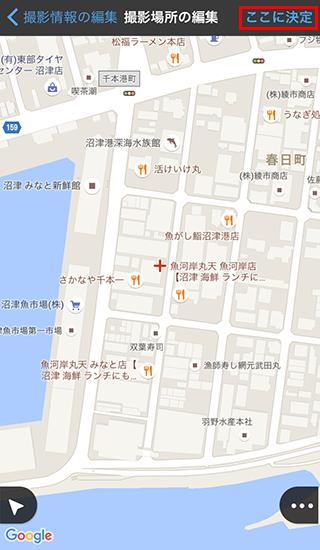 地図から撮影場所の位置情報を指定する