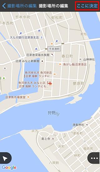 地名から撮影場所を検索し位置情報を決定する