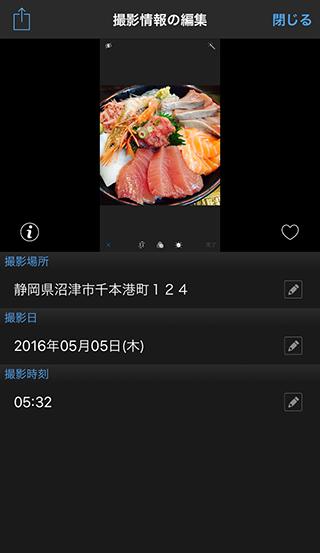 iPhoneで位置情報、撮影日時の編集が完了