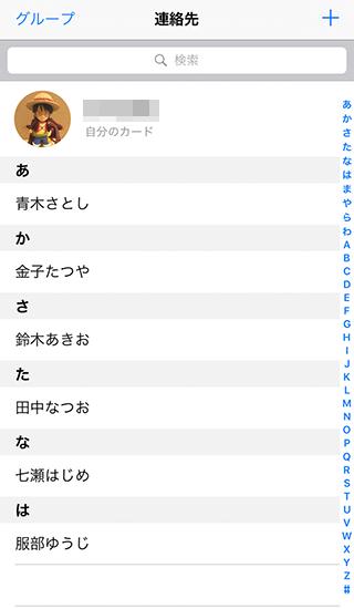 iPhoneの連絡先の一覧表示