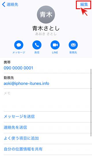 iPhoneの連絡先の会社名を表示したい人物をタップし[編集]