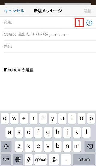 iPhoneから[新規メール]を立ち上げて[+]をタップ