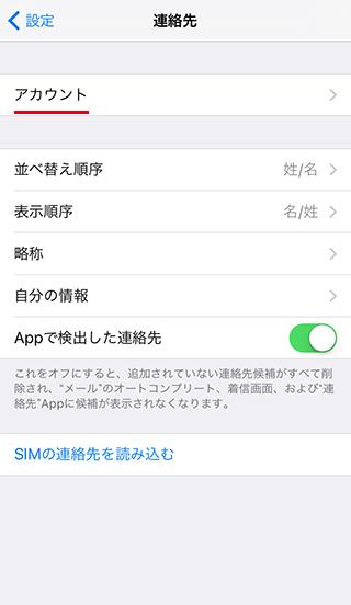 [連絡先]の[アカウント]欄に記載がない場合はiPhone本体に保存