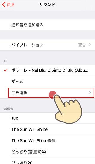 iPhoneのアラームに指定する曲を選択