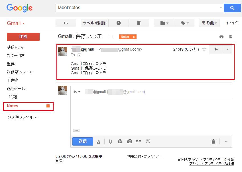 gmailで保存されたメモはトレイの中に[Notes]というラベルがついて保存