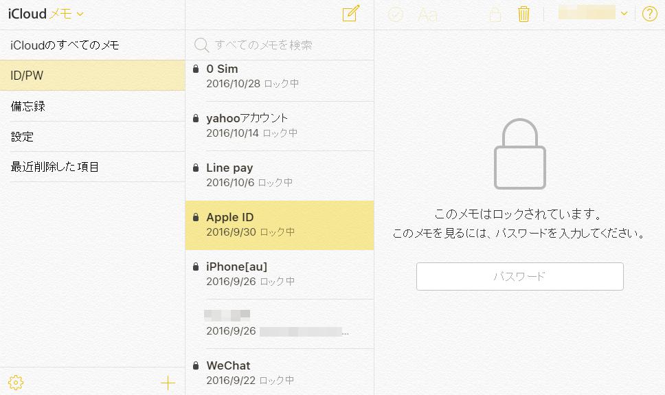 iCloudのメモはフォルダ分け,手書き,写真,パスワードロックが可能
