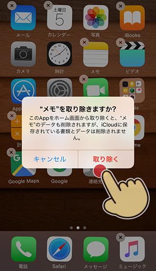 iPhoneからメモアプリを取り除く