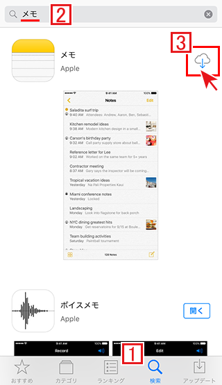 app Storeからメモアプリを再ダウンロード