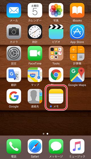 メモアプリのダウンロードはホーム画面の最終ページにダウンロード