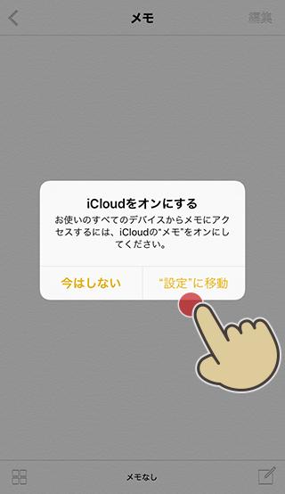 メモが保存されているiCloudのメモを[設定]からオンに