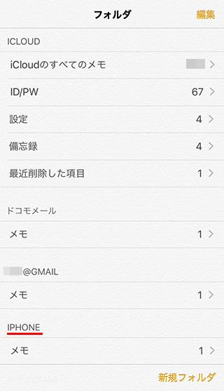 メモがiPHONEに保存されていたらAppを消す前にデータを移動