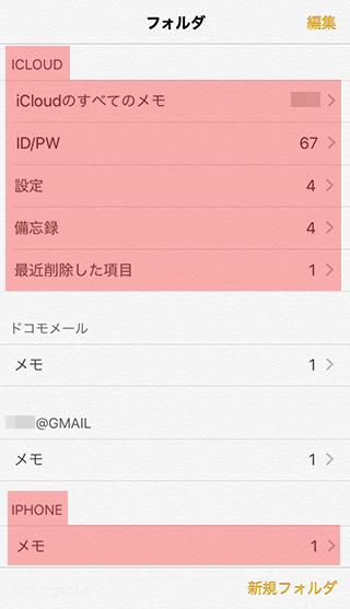 iCloudかiPhone本体に保存されているメモのみロックが可能