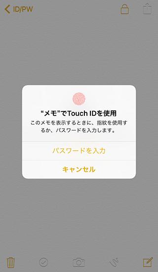 2回目以降はメモのロックを選択するとTouch IDかパスワードの入力だけでロック