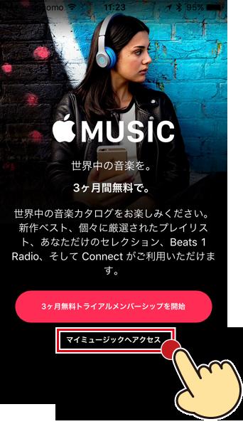 [マイミュージックへアクセス]をタップ
