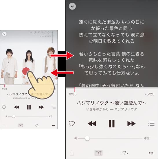 iPhoneで再生中の曲で歌詞を表示する