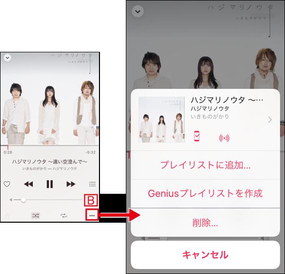 iPhoneの再生中の曲をプレイリストに追加する