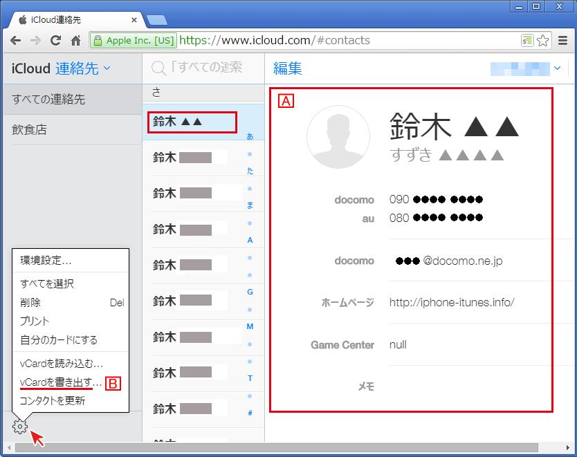 iCloudの連絡先 画面イメージ