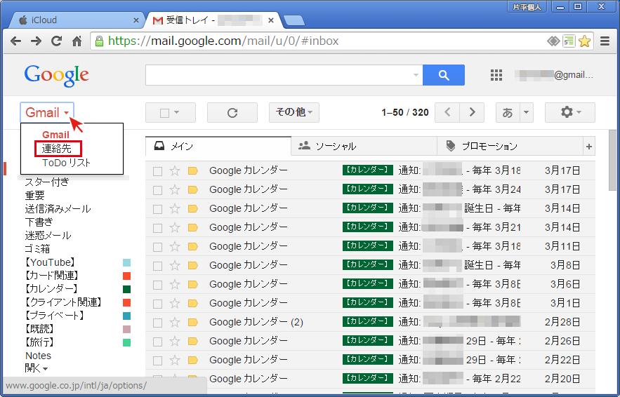 Gmailにログインしプルダウンから連絡先に切り替える