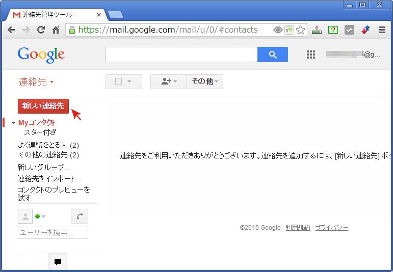 [新しい連絡先]からGmailの連絡先にデータの入力を行える