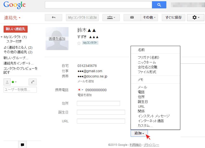 Gmailの連絡先にデータを入力する